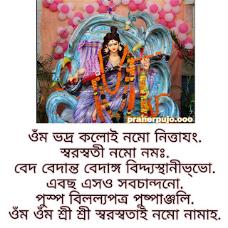 Saraswati Mantra in Bangla
