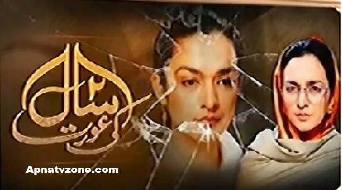 Apna TV Zone: Do Saal ki Aurat Watch  GEO   ARY   Hum