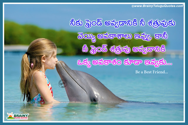 sneham value Quotes with hd wallpapers, Friendship Value quotes messages in Telugu
