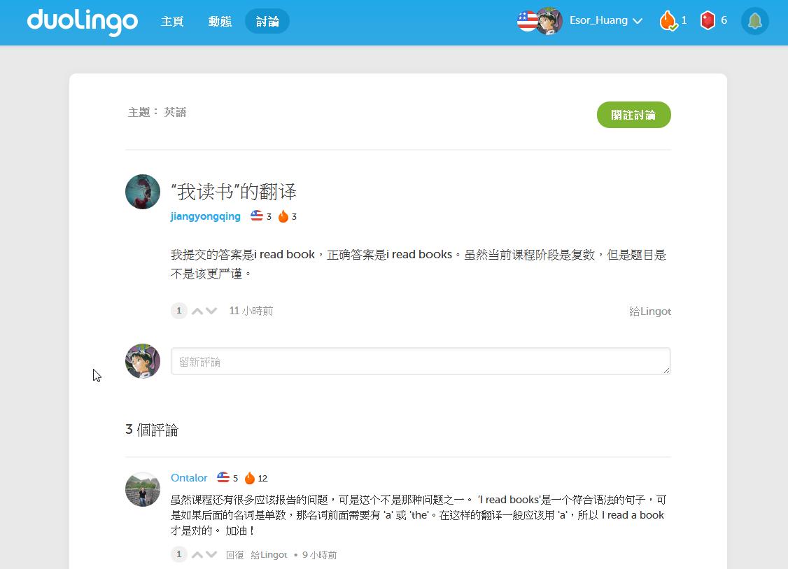 Duolingo 遊戲化免費學英文,會上癮英語學習的 App 網站 duolingo-03