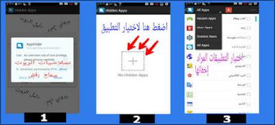 تحميل برنامج اخفاء التطبيقات و الصور