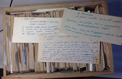 Бумажная картотека: коробка с перфокартами, на которых цитаты, факты, персоны и т.п.