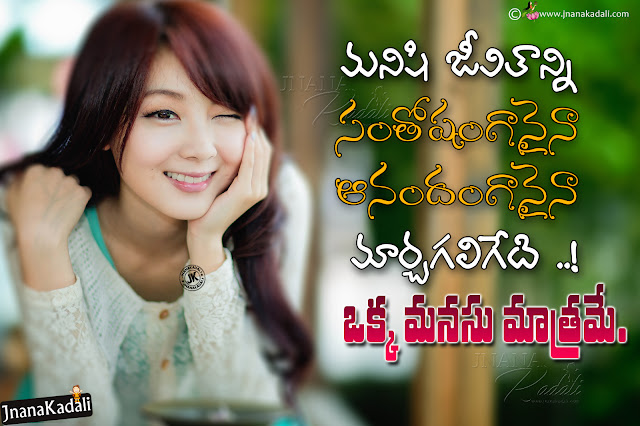 telugu words on happiness, famous soul happiness quotes, telugu quotes on happiness