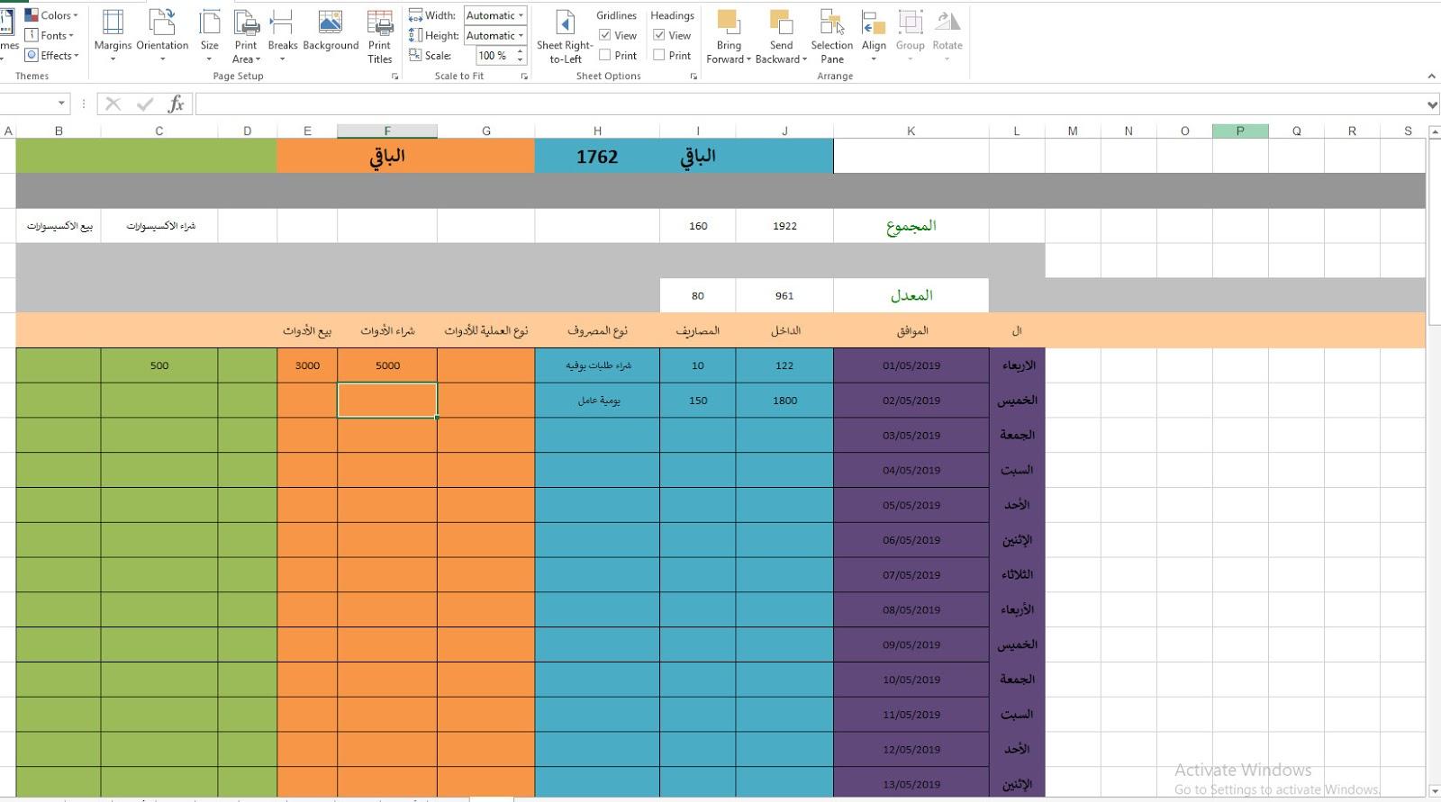 دورة هائل سقف نموذج موازنة تقديرية Excel مجوهرات Loudounhorseassociation Org