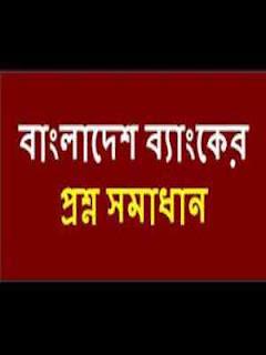 বাংলাদেশ ব্যাংক প্রশ্ন ব্যাংক Bangladesh Bank Question Bank