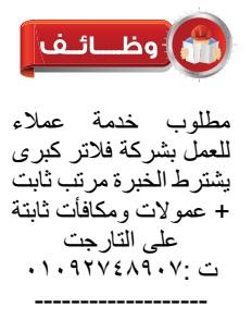 جريدة الوسيط المصرى عدد 1 مارس 2016 فرص العمل المنشورة بمحافظة بورسعيد