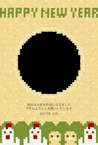 ニワトリの家族の編み物デザインの年賀状テンプレート(酉年・写真フレーム)