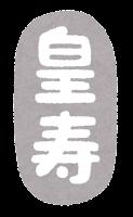長寿祝いのイラスト文字(皇寿)