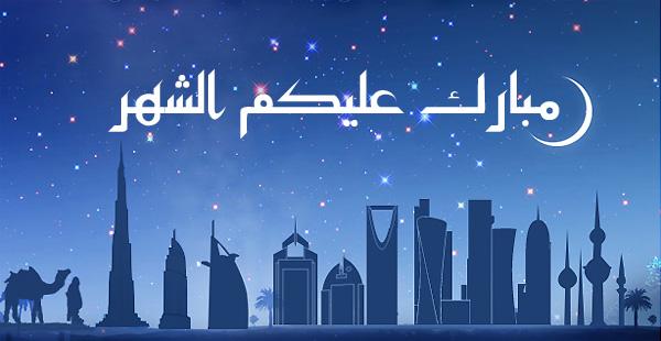 Datangnya Ramadhan