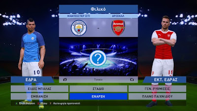 PES 0216 Kits Pack 2016-17 by NikosKont
