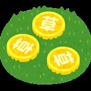 芝生の上の草コインのイラスト