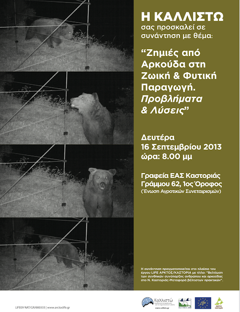 ΚΑΣΤΟΡΙΑ:Ενημερωτική συνάντηση με θέμα τις ζημιές που προκαλεί η αρκούδα στην παραγωγή και τα μέτρα πρόληψης.