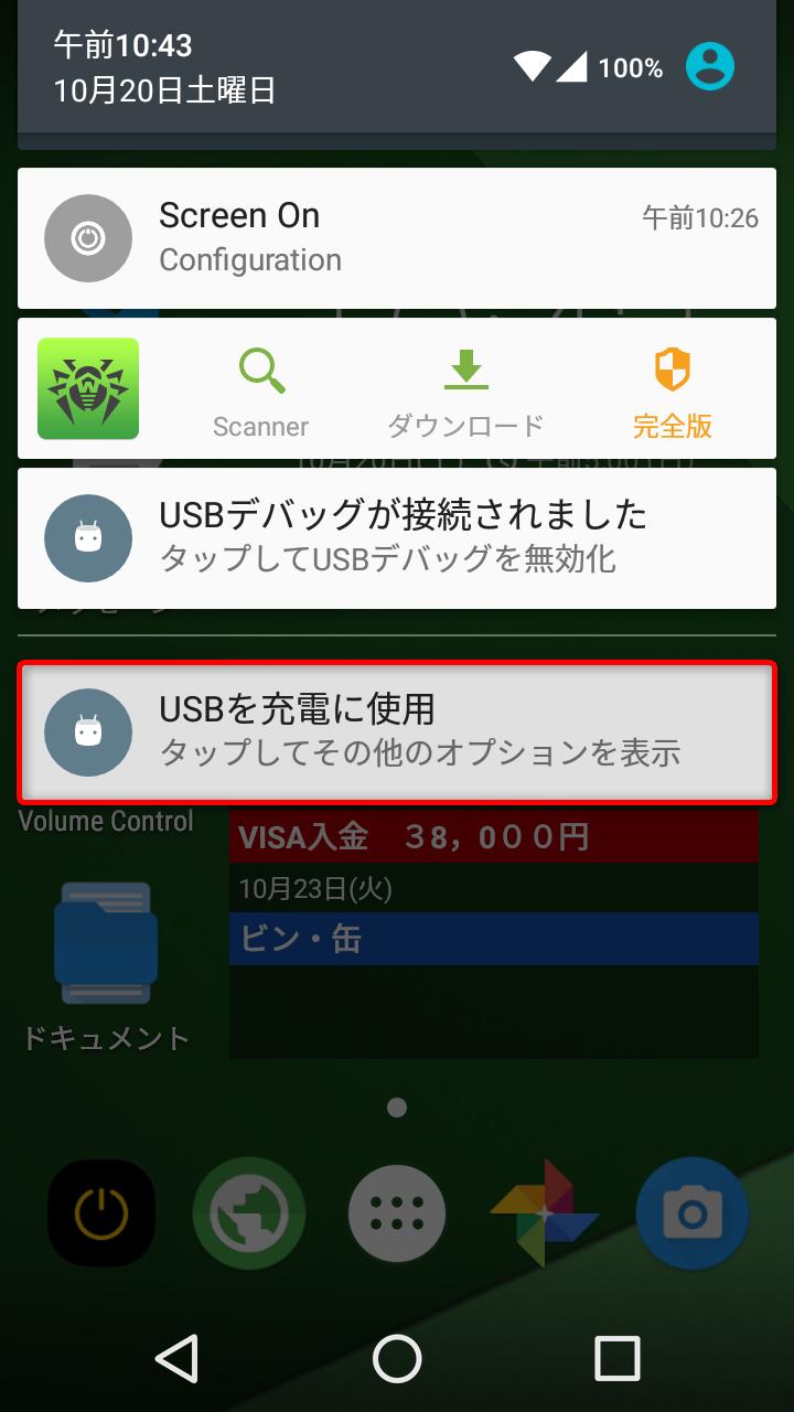 Windows 10 PC と Androidスマホ をUSB接続する | aq-m08