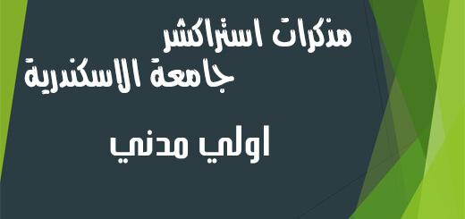 شرح ماده الاستراكشر اولي مدني كلية الهندسة جامعه الاسكندرية Structure 1,2