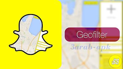 فلاتر السناب شات SnapChat Geofilter