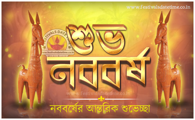 Bengali New Year Wallpaper Free, Noboborsho Wallpaper Free Download