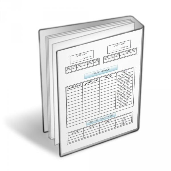 تحميل نماذج تقاريرمجالس  المؤسسة  بدورتي يناير و يونيو
