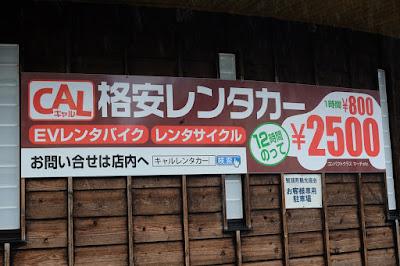 鳥取県智頭町観光協会のレンタカー CAL(キャル)