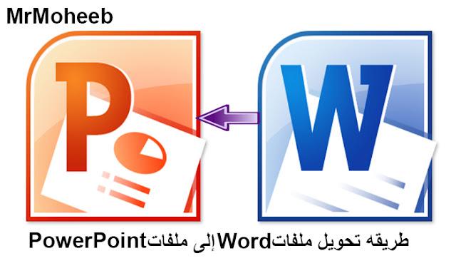 تحويل الورد الى pdf بدون برامج