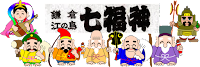 鎌倉江の島七福神