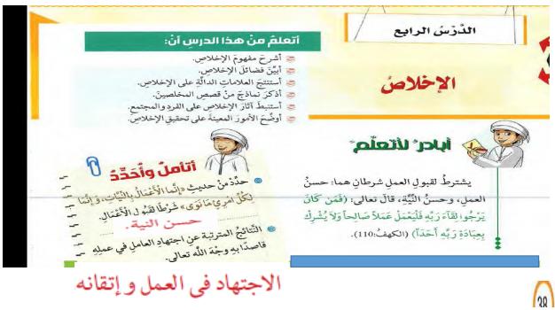 حل انشطة كتاب التربية الاسلامية للصف العاشر الفصل الاول