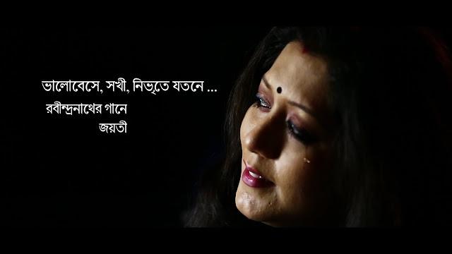 Valobese Sokhi Lyrics (ভালোবেসে সখী) - Rabindra Sangeet