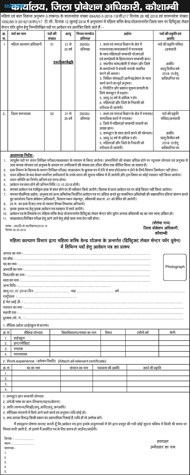 UP District Probation Officer Recruitment 2018 Mahila Adhikari, Samanyavak