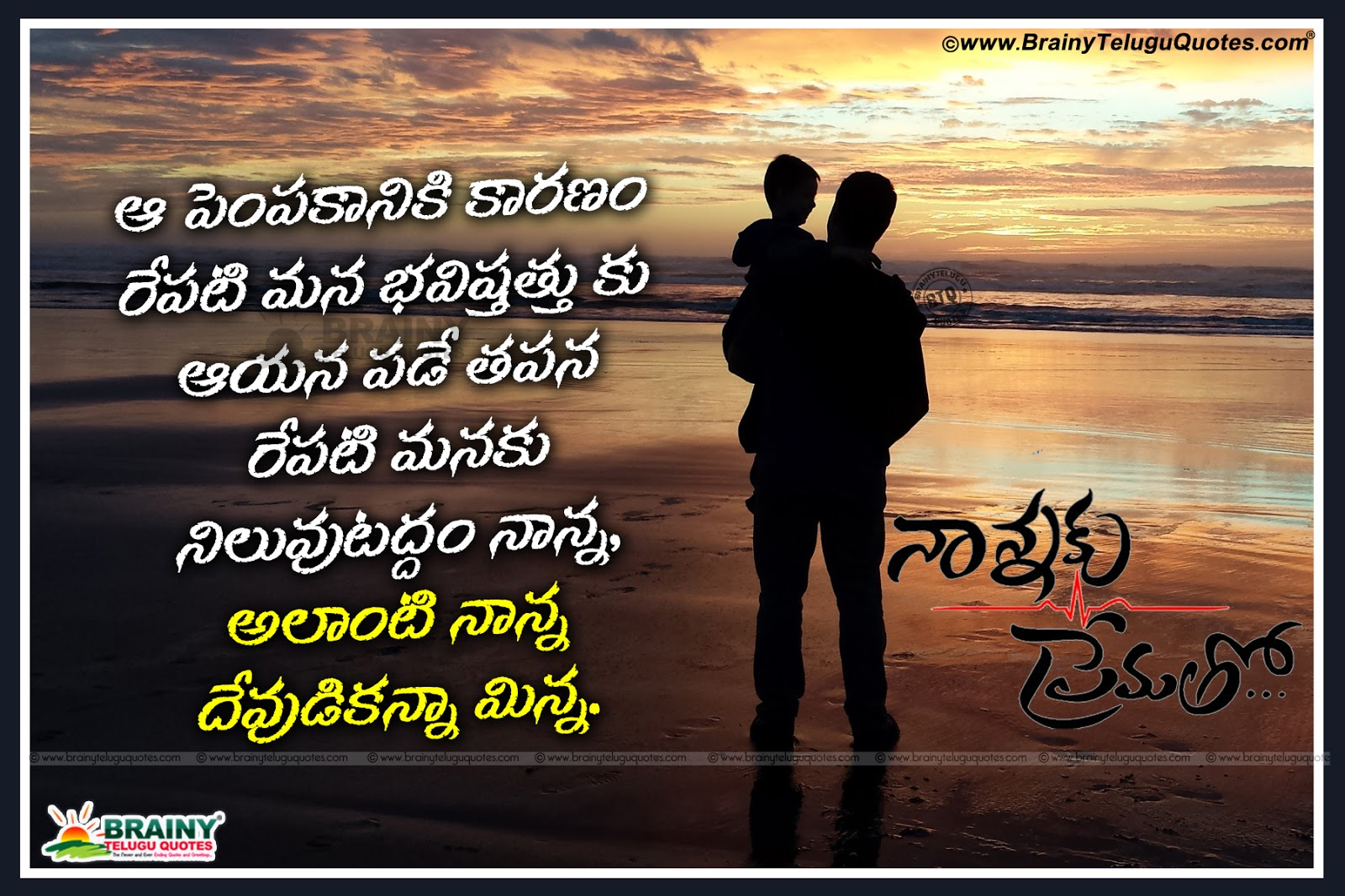 Brainy Quotes Father Loving Quotes In Telugunaanna Kavithalu In Telugu  Brainysms