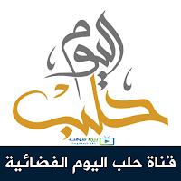 قناة حلب اليوم بث مباشر