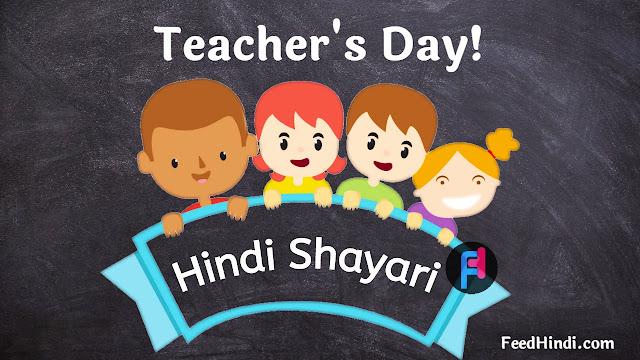 Teachers Day Shayari in Hindi