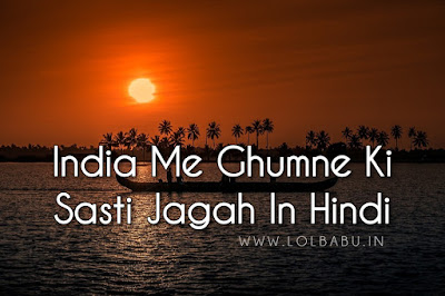 Low Budget Tourist Places In India In Hindi