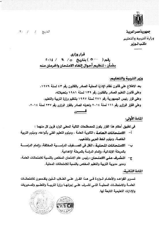 القرار رقم 500 لسنة 2014 بشأن تنظيم احوال الغاء الامتحان والحرمان منه  1