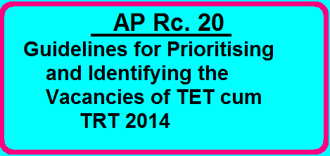 AP Rc. 20 The Detailed Guidelines for Prioritising and Identifying the Vacancies of TET cum TRT 20142016/03/ap-rc-20-guidelines-for-prioritising-identifying-vacancies-tet-cum-trt-2014.html