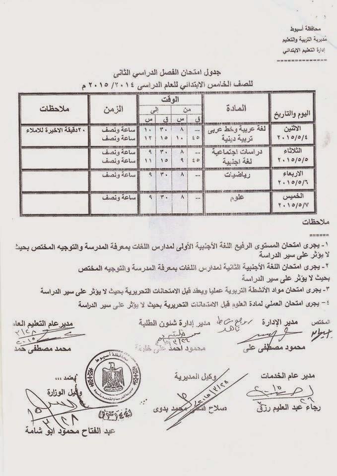جدول امتحانات الترم الثانى للشهادة الثانويه والاعداديه والابتدائيه 2015 أخر العام (محافظة اسيوط)