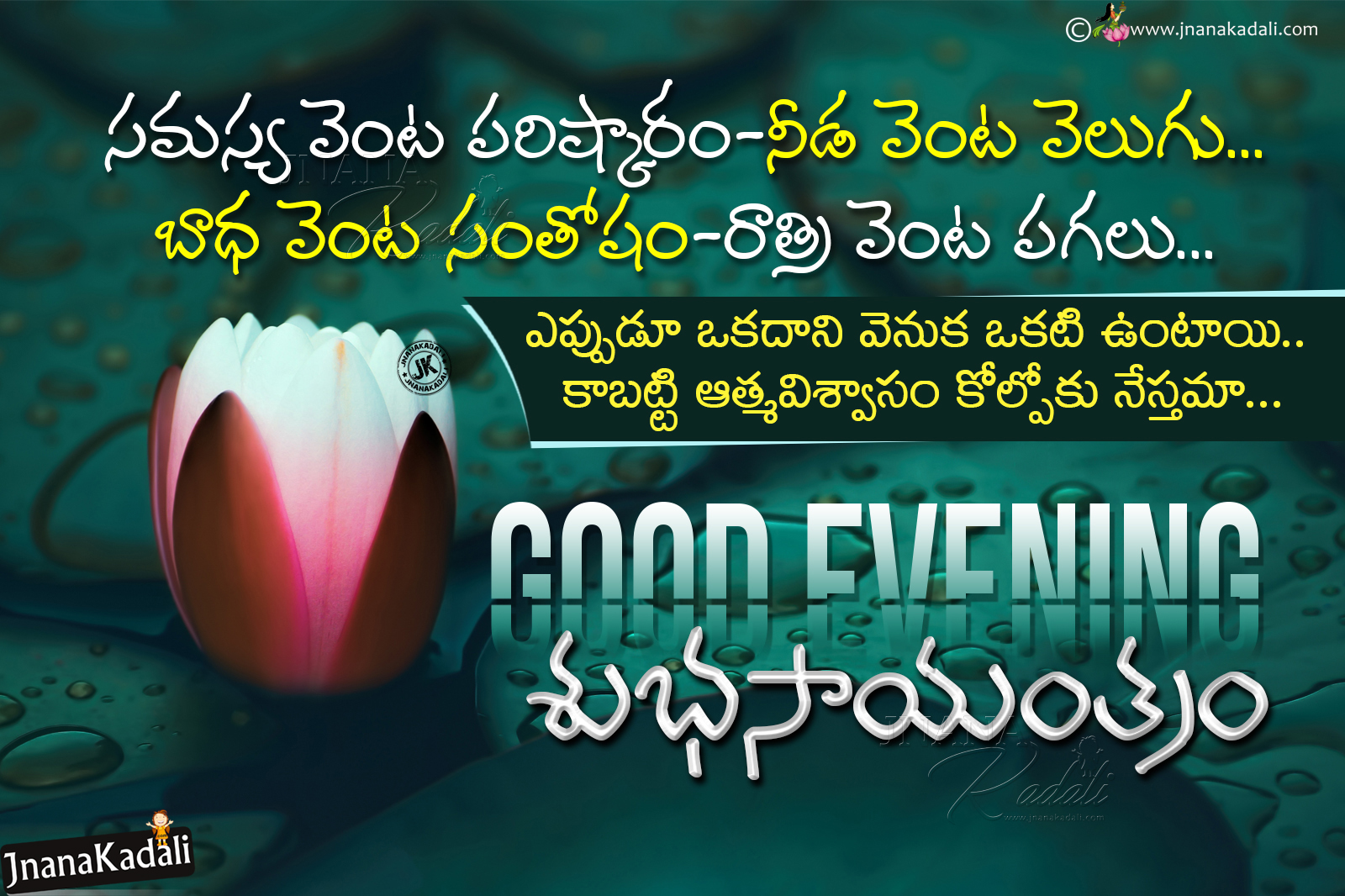 Inspirational Thoughts About Life Best Sayings About Life Success In Telugutelugu Subhasayantram