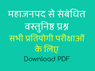 महाजनपद - प्राचीन भारत का इतिहास By Vimal Classes