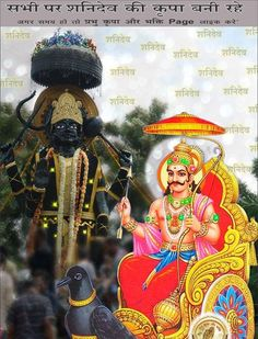 100+ Best Lord Shani Images HD Free Download (2019) | Good Morning