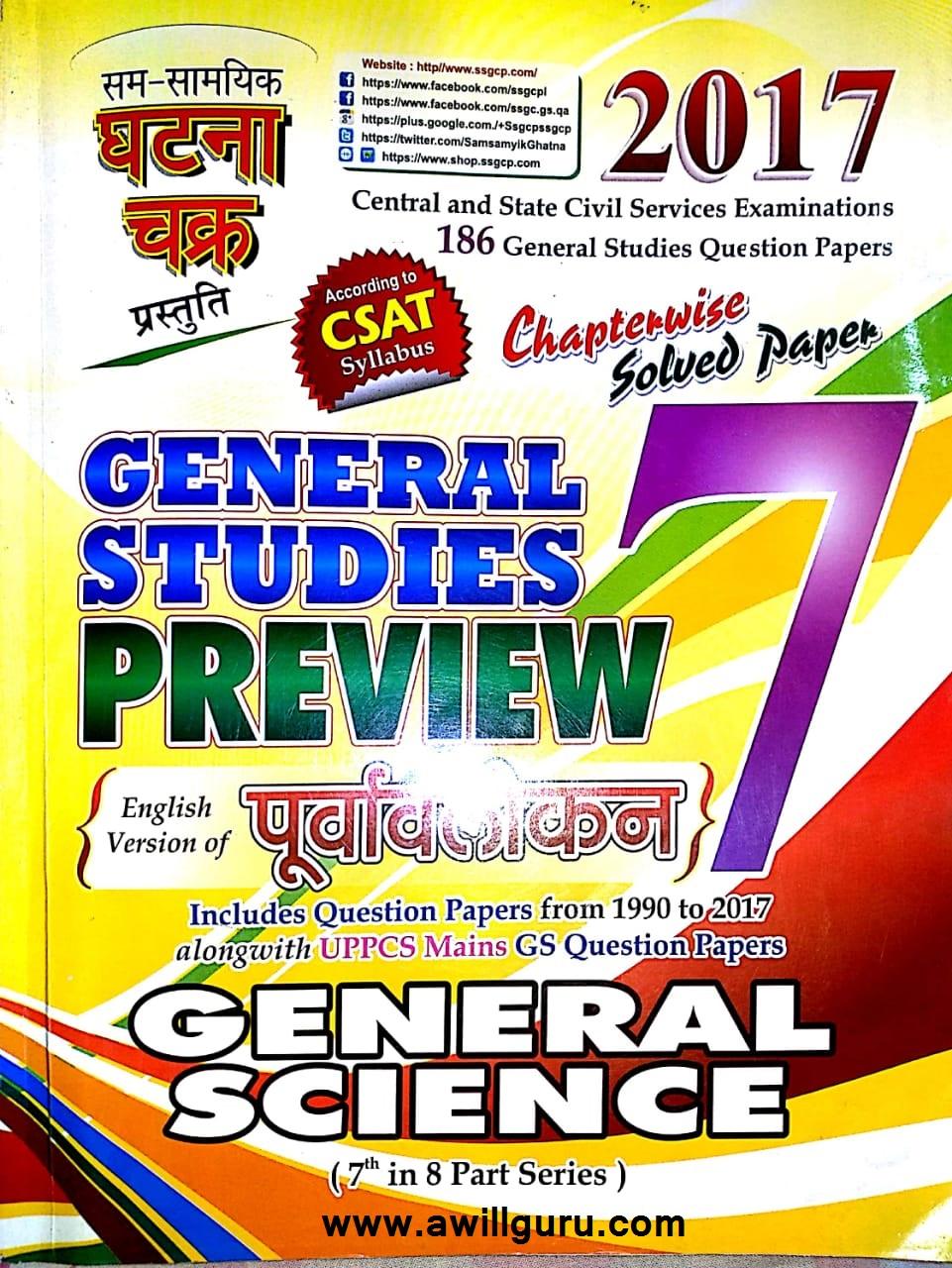 Download Ghatna chakra General Science Physics Purvalokan English