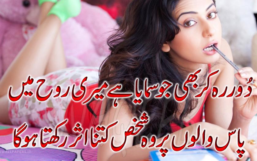 Pics Of New Latest Urdu 2 Lines Poetry | Best Urdu Poetry Pics and ...