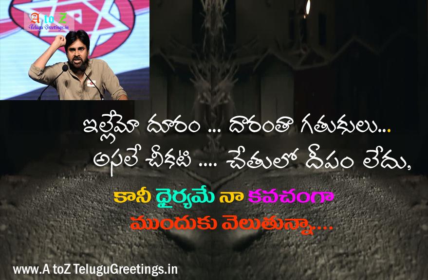 Nice A To Z Telugu Greetings