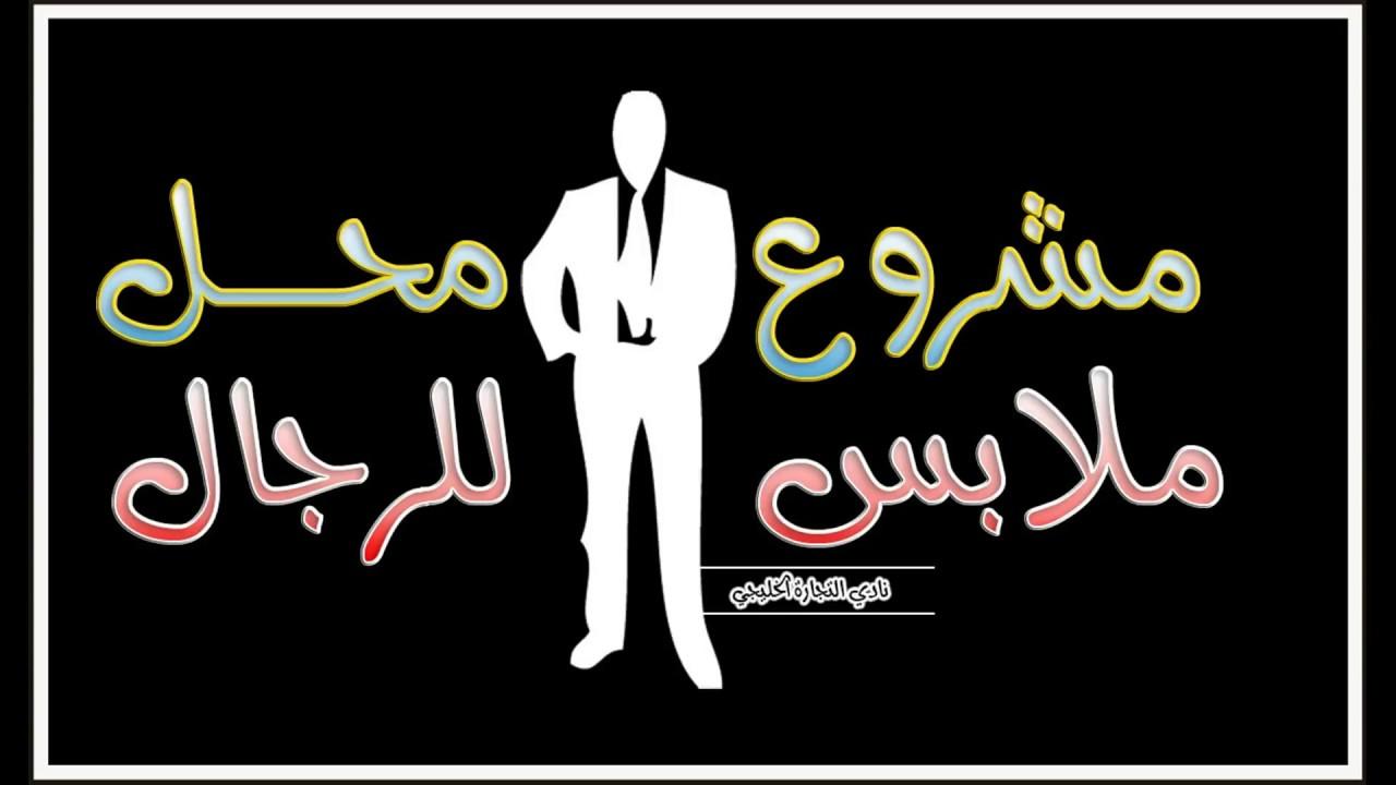 دراسه جدوي فكرة مشروع محل بيع ملابس رجالي في مصر 2018