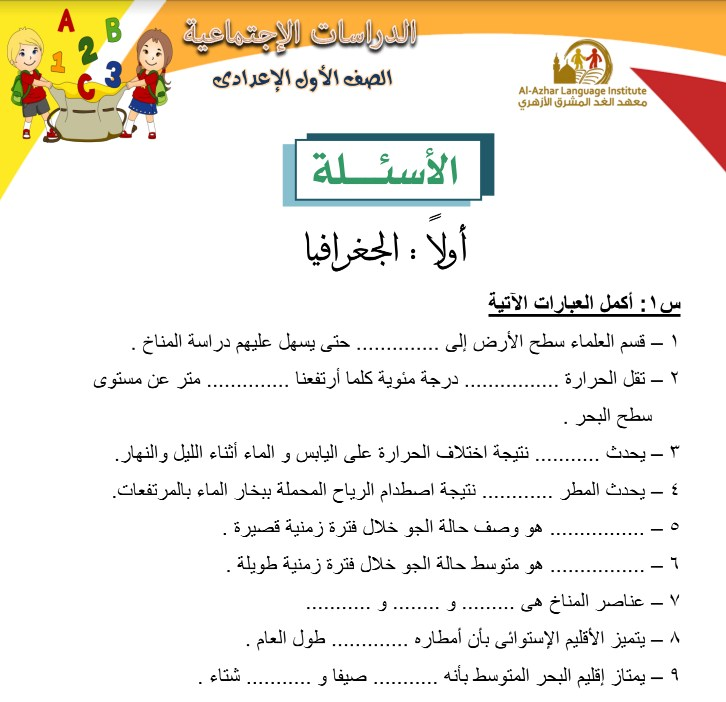 المراجعه النهائيه في الدراسات الاجتماعيه للصف الاول الاعدادي الترم الثاني