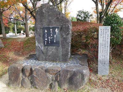 王仁公園・拾翠(しょうすい)の句碑