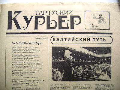 Тартуский курьер. Первая страница газеты. 1989 год.
