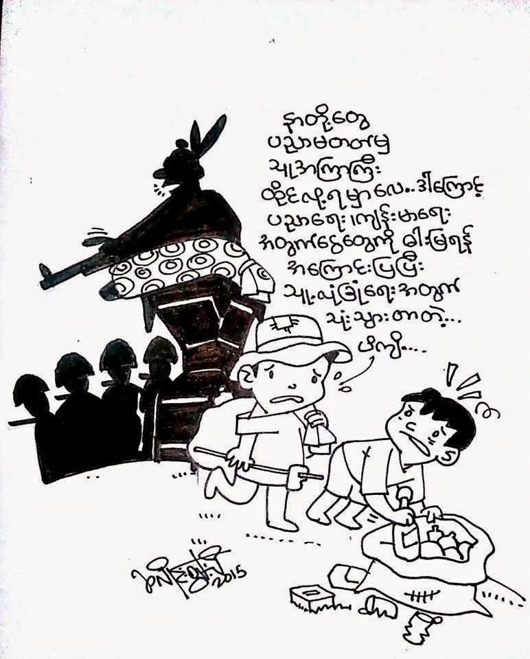 ဆလုိင္းစြမ္းပီ - ပညာမတတ္ေလမွ ....