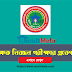 16th NTRCA Admit Card Download 2020 [ntrca.teletalk.com.bd]