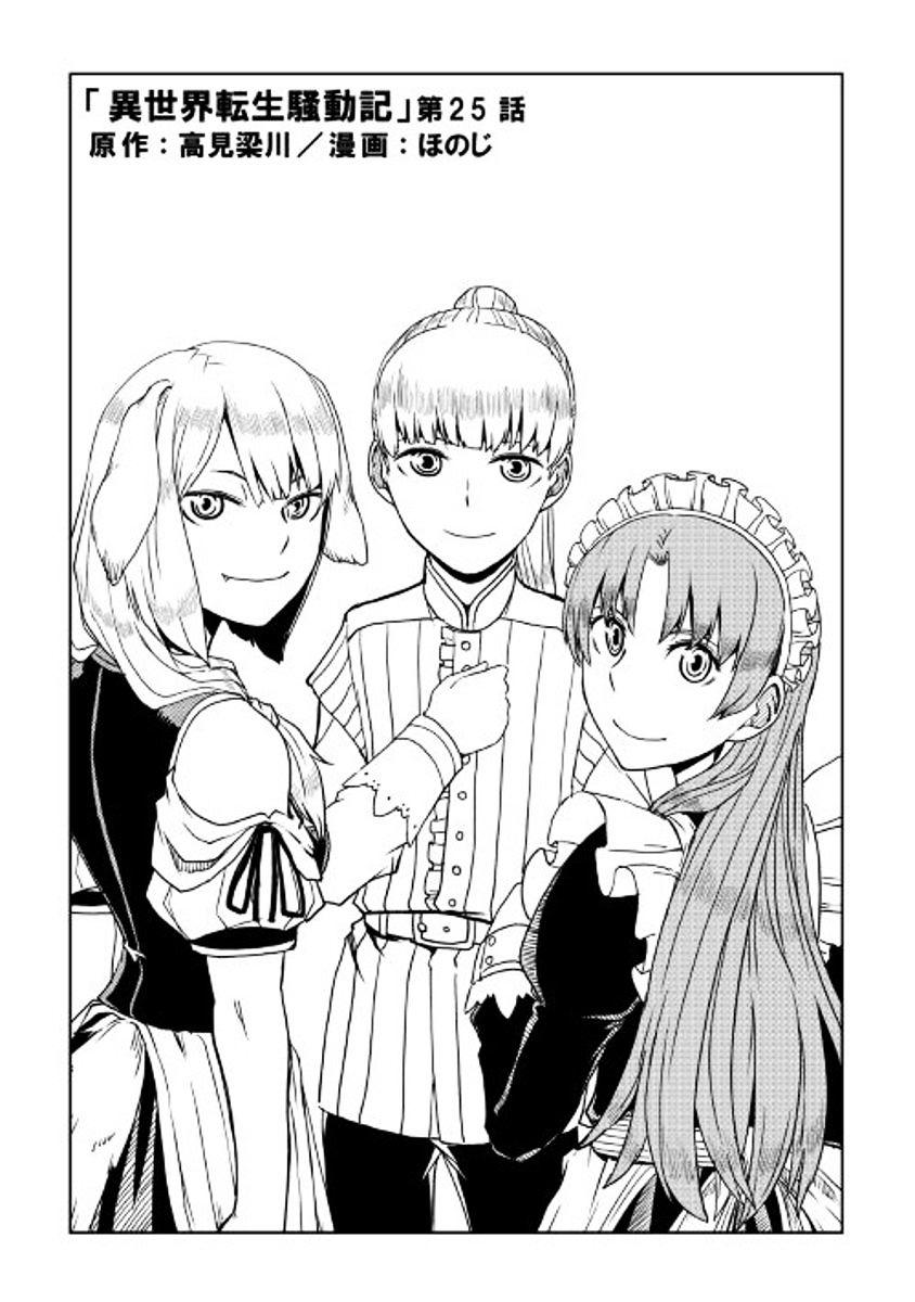 Baca Manga Isekai Tensei Soudoki Chapter 25 Bahasa Indonesia