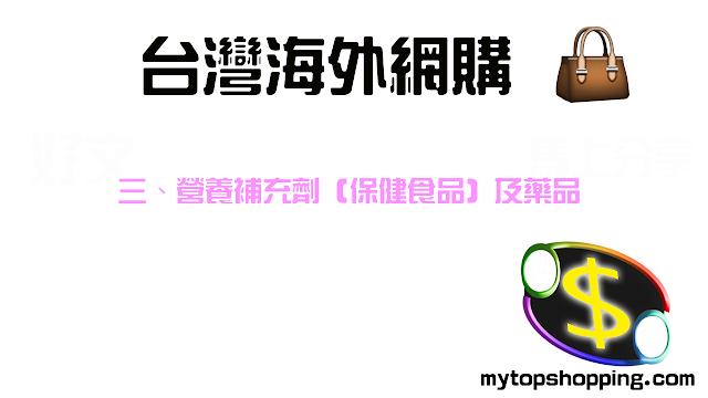 台灣海外購買保健食品及藥品的規定