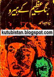 Jang-e-Azeem Ke Hero
