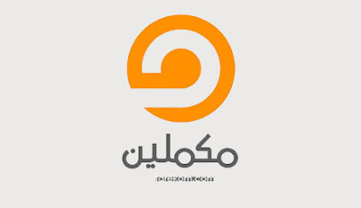 تردد قناة مكملين 2017 Mekameleen الجديد على نايل سات وعرب سات